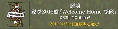 Nakaido仲井戸磔磔2016