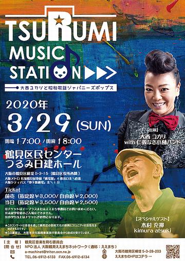 20200329木村大西鶴見ライブ