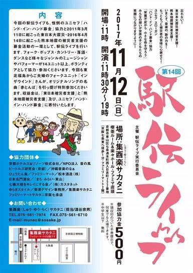 20171112駅伝ライブ1