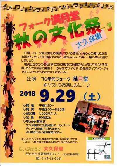 20180929満月堂文化祭