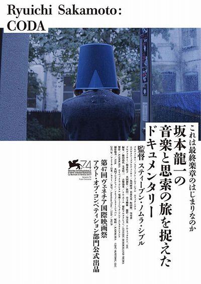 20171114坂本龍一CODA