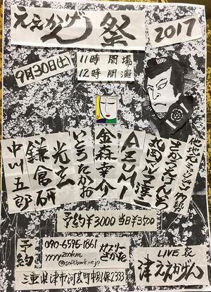 20170930津ええかげん祭り2017kai