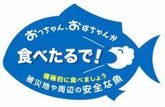 fish_mark_1kai2