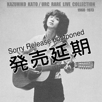 KatoURC レア・ライヴ・コレクション 延期