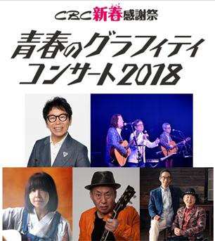 青洲グラフィティ2018