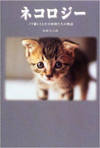 Sakazaki猫ロジー