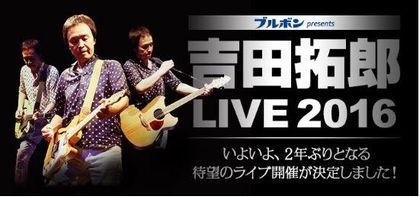 20161010拓郎ライブ2016