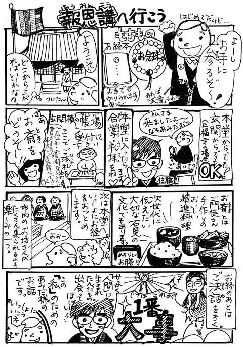 goto_houonkou