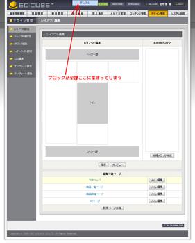 ECサイト管理ページng