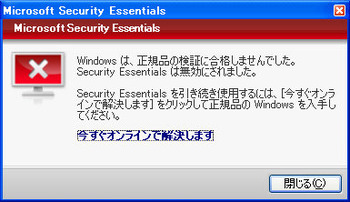 Microsoft Security Essentials 20120511 72437