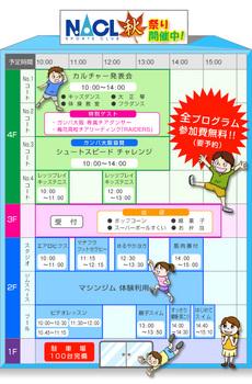 naclfestival_schedule