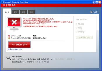 Microsoft Security Essentials 20120512 82722