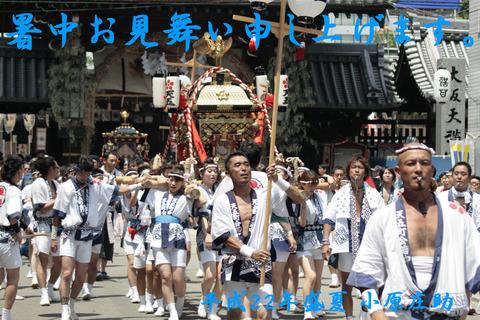 暑中見舞い 2010 天神祭