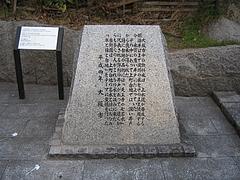 天王寺の七名水説明