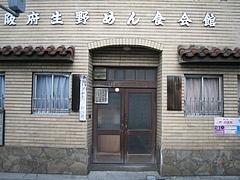 大阪府生野麺食会館