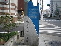 歴史の散歩道