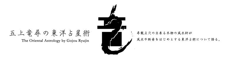 "五上竜尋の東洋占星術""width="