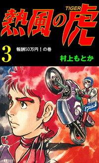 昭和のサイドカーレース漫画  「熱風の虎」