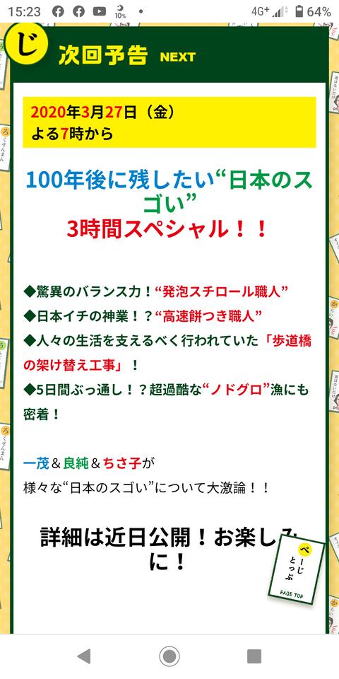 Screenshot_20200320-152308