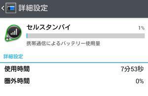 Screenshot_2013-12-29-16-25-27-1