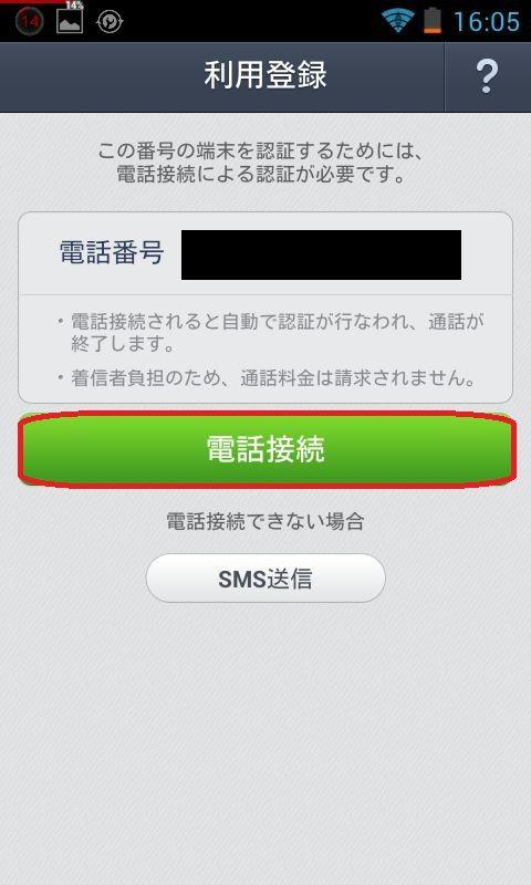 Screenshot_2013-02-19-16-05-17