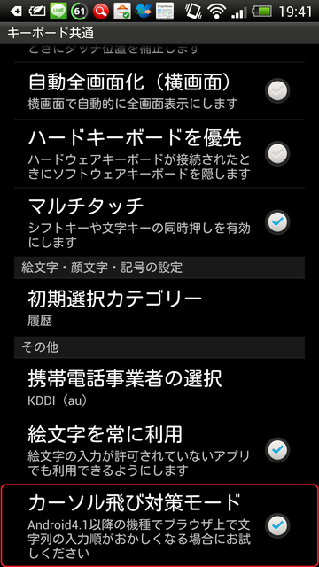 Screenshot_2013-10-14-19-41-54