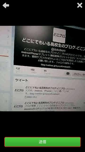 Screenshot_2013-10-01-15-50-35