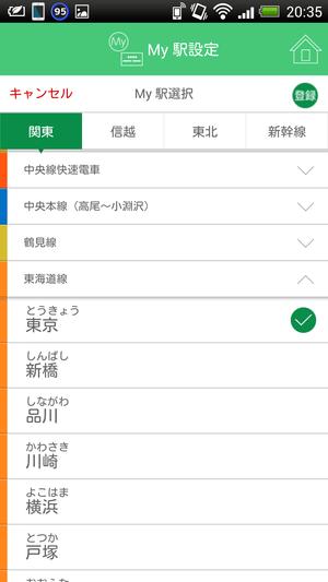 Screenshot_2014-03-10-20-35-34