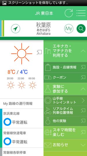 Screenshot_2014-03-10-19-02-56