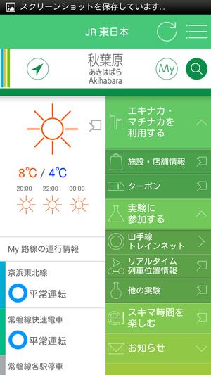 Screenshot_2014-03-10-19-02-56