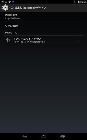 Screenshot_2014-02-04-20-56-52