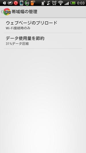 Screenshot_2014-01-21-00-03-18