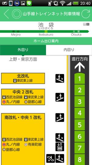 Screenshot_2014-03-10-20-40-16
