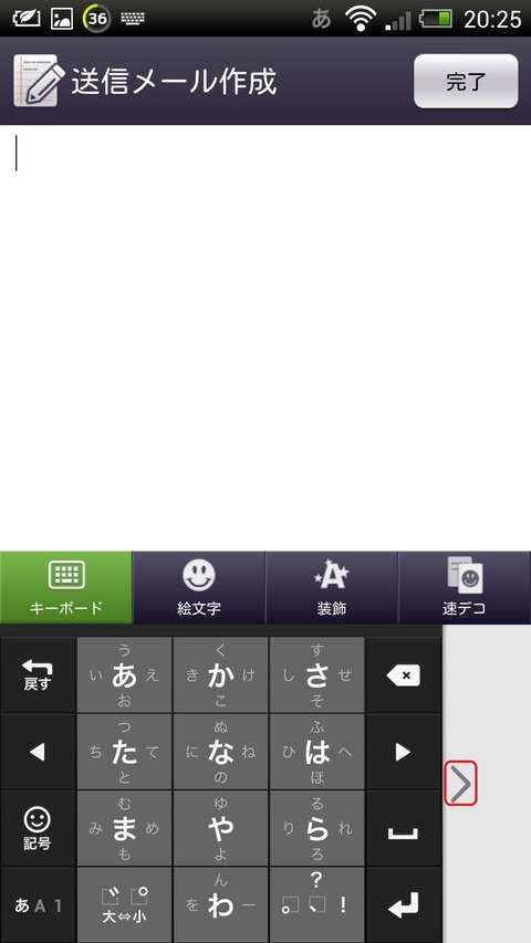 Screenshot_2013-03-09-20-25-03