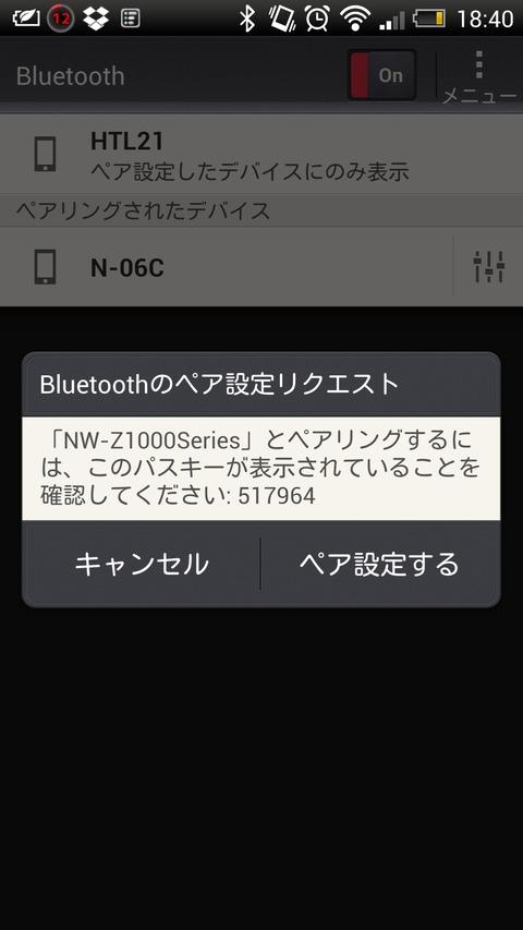 Screenshot_2013-01-11-18-40-23