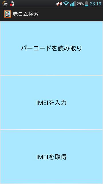 Screenshot_2013-12-23-23-19-11