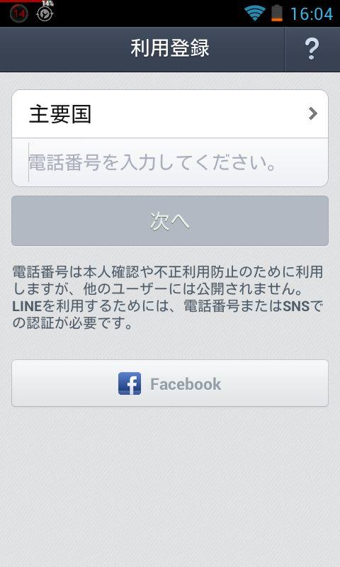 Screenshot_2013-02-19-16-04-12