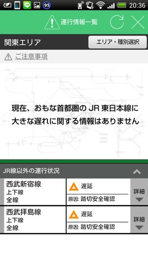Screenshot_2014-03-10-20-36-25