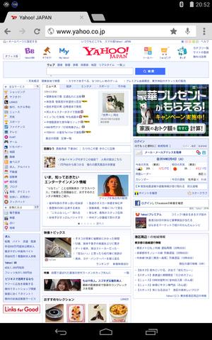 Screenshot_2014-02-04-20-52-26