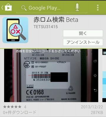 Screenshot_2013-12-23-23-40-04_1