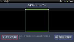 Screenshot_2013-09-28-19-04-17