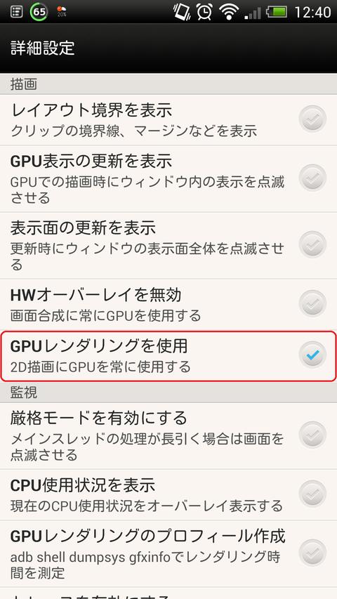 Screenshot_2012-12-11-12-40-27