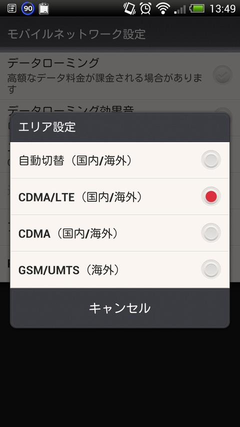 Screenshot_2012-12-19-13-49-22