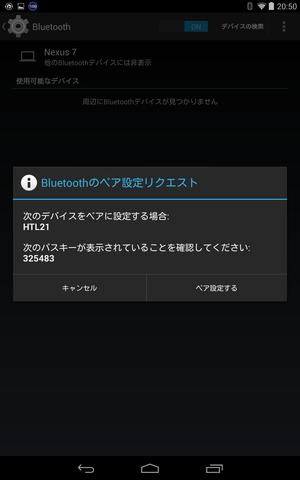 Screenshot_2014-02-04-20-50-36