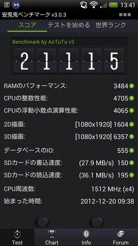 Screenshot_2012-12-20-13-41-25_1