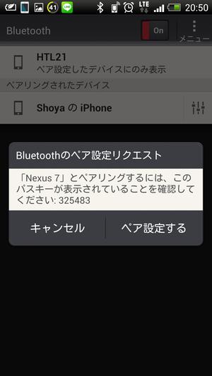 Screenshot_2014-02-04-20-50-37