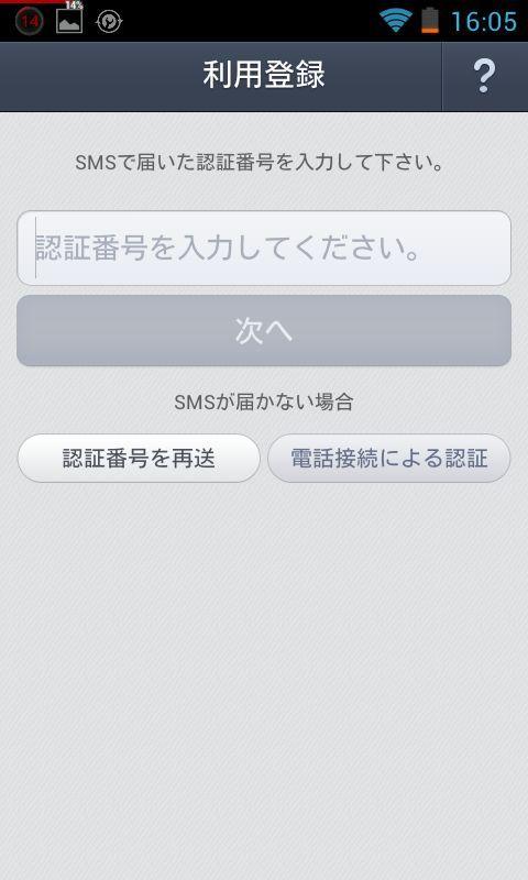 Screenshot_2013-02-19-16-05-09