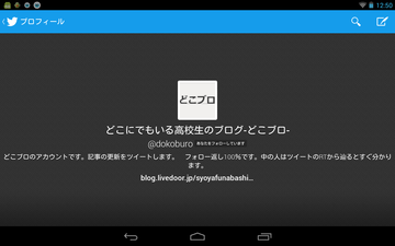 Screenshot_2013-10-17-12-50-06