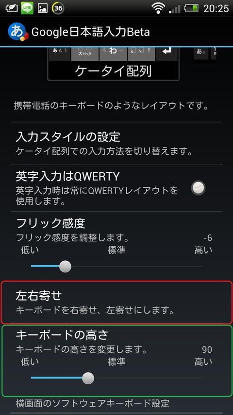Screenshot_2013-03-09-20-26-00