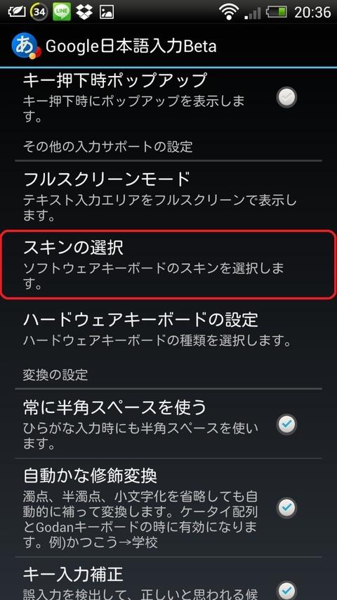 Screenshot_2013-03-09-20-36-40